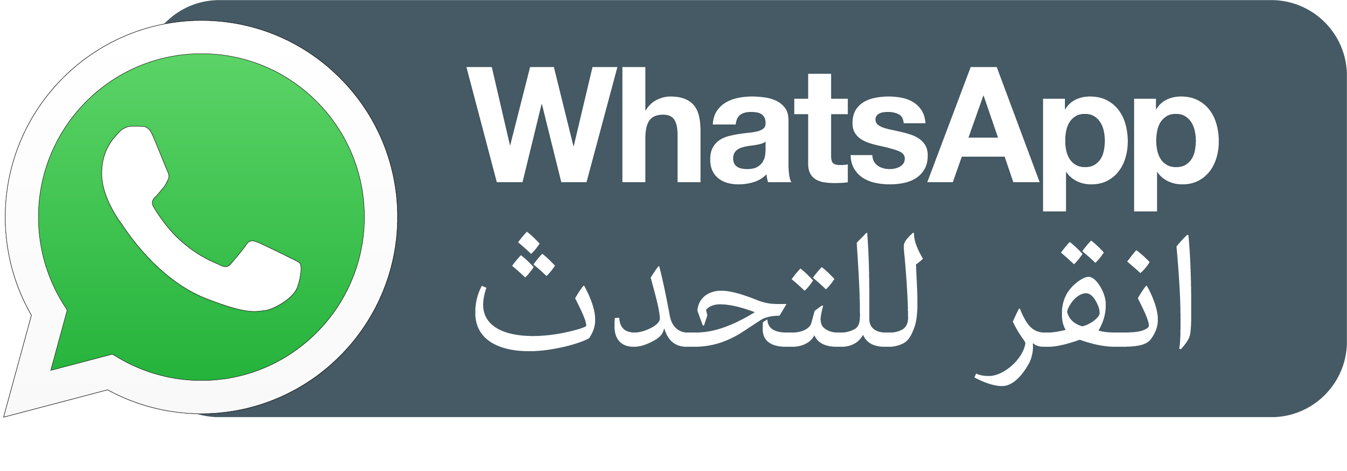Click to chat in arabic